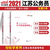 中公教育2021江苏公务员考试轻松学系列:行测金题精练