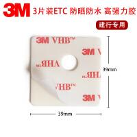 强力双面胶墙贴 ETC车用强力3MVHB透明无痕高温行车记录仪玻璃车贴墙贴