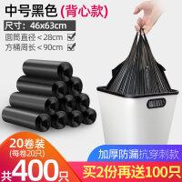 {夏季贱卖}加厚垃圾袋家用一次性黑色手提背心式塑料桶拉圾塑料袋中大号 手提式20卷(400只)黑色46x63cm 买2