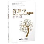 【旧书二手书8成新】管理学第三版第3版 余敬 刁凤琴 张琦 中国地质大学出版社 978756253