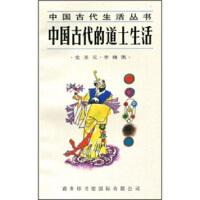 中国古代的道士生活 党圣元,李继凯 商务印书馆国际有限公司
