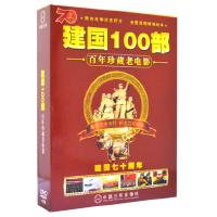 正版 建国100部 红色院线百年经典战争老电影DVD光盘碟片 地雷战