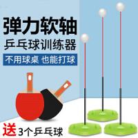 弹力软轴乒乓球训练器兵兵自练网红神器儿童防近视力玩具球拍家用