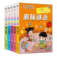 优秀小学生的智力挑战书(全套5册)