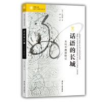 海外中国研究・话语的长城:文化中国探险记