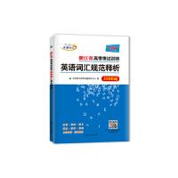 天利38套 TL100天利词汇 2020浙江省高考考试说明英语词汇规范释析