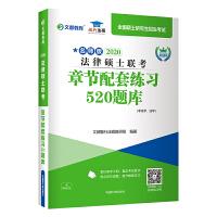 文都教育 2020法律硕士联考章节配套练习520题库(非法学、法学)