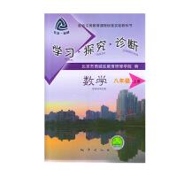 学习探究诊断-八年级数学 上-人教版/1709( 货号:7116062475552001)