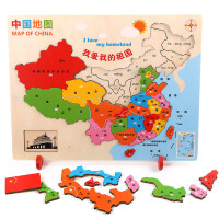 中国世界地图木质拼图3-6周岁儿童早教益智力积木玩具男女孩