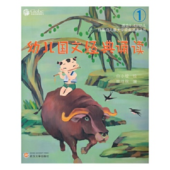 正版  幼儿国文经典诵读1 儿童启蒙教育图书  林待秋 9787307080881 武汉大学出版社