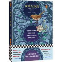 夜莺与玫瑰(文学史上首部写给大人的唯美童话!全新精装彩插130周年纪念版!未作任何删减,完美还原唯美