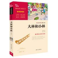 大林和小林(中小学新课标必读名著)3000多名读者热评!