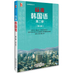 标准韩国语 第二册(第6版)