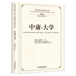 中庸・大学:英汉双语国学经典(理雅各权威英译本)