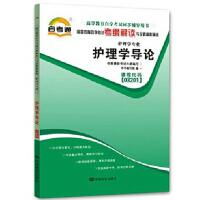 自考通辅导 护理学导论 03201 3201 考纲解读与全真模拟试卷 护理学专业