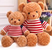 毛绒玩具玩偶熊情人节礼物送女友毛衣泰迪熊抱枕公仔抱抱熊布娃娃