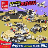 可变形合体男孩生日礼物儿童反恐军事部队拼组装积木玩具