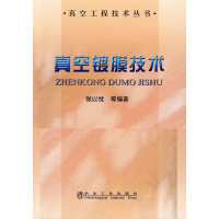 真空镀膜技术张以忱__真空工程技术丛书 张以忱 9787502450205-YJ