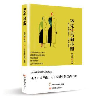 咨先生与询小姐 中国言实出版社 【文轩正版图书】