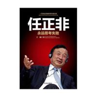 任正非:永远思考失败 时事出版社  王楠新华书店正版图书