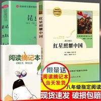 红星照耀中国人民教育出版社昆虫记八年级上册必读
