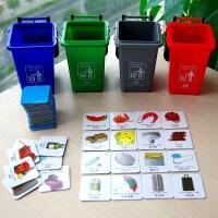 垃圾分类垃圾桶环保认知教具亲子互动游戏玩具道具男女孩早教桌游