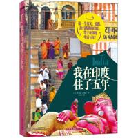 我在印度住了五年,[美] 米兰达・肯尼迪,李亚萍,上海文化出版社9787553500089