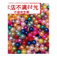 DIY手工材料散珠6mm彩色珠子假珍珠abs仿珍珠串珠饰品配件