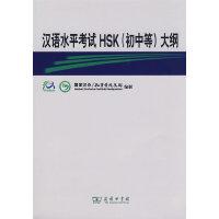 汉语水平考试HSK(初中等)大纲(附光盘)