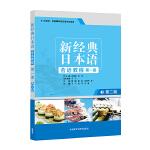 新经典日本语会话教程(第一册) (第二版)