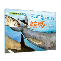不可思议的鲸豚(万物的秘密.生命)