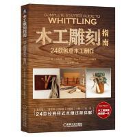 木工雕刻指南:24款创意木工制作【正版特惠】