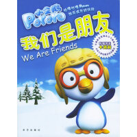 《小企鹅pororo》第1辑(全三册)(附赠精美卡通贴)(注音版)
