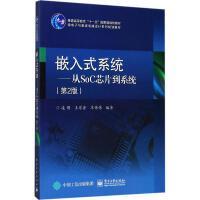 嵌入式系统:从SoC芯片到系统(第2版) 凌明,王学香,单伟伟 编著