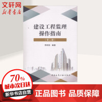 建设工程监理操作指南(第2版) 李明安 编著