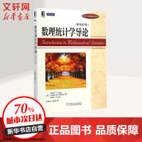数理统计学导论(原书第7版) 机械工业出版社