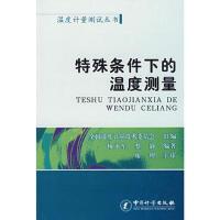 二手旧书8成新 特殊条件下的温度测量(温度计量测试丛书) 9787502629175
