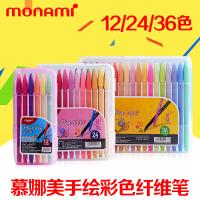 韩国慕那美彩色极细水彩笔中性笔勾线笔草图笔12色24色36色套装
