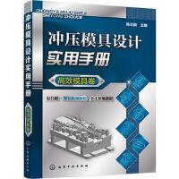 冲压模具设计实用手册 高效模具卷 冲压模具设计方法要点实例 冲压用材料 模具设计与制造工艺教程 模具结构设计书籍
