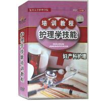 新华书店 正版 护理学技能培训教程 妇产科护理 2DVD
