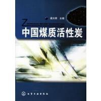 【二手书9成新】中国煤质活性炭 梁大明 化学工业出版社 9787122033956