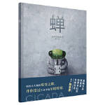 【正版全新直发】蝉 [澳]陈志勇著 上海人民出版社9787208159839