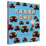 【正版全新直发】巧克力蛋糕真好吃 [英] 迈克尔・罗森/著,[爱尔兰]凯文・沃尔德伦/绘,阿 北京联合出版有限公司97
