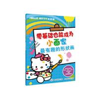 封面有磨痕-G-HelloKitty凯蒂猫零基础也能成为小画家・有趣的形状画 三丽鸥 9787115441461 童趣