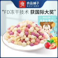 【良品铺子-五彩水果粒18gx1盒】芒果水果粒干混合即食儿童零食