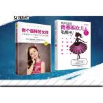 女孩成长必读 ――爱与成长系列丛书-2册《做个最棒的女孩》 《妈妈送给青春期女儿的私房书》[精选套装]