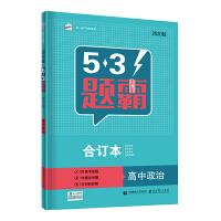 曲一线 合订本 高中政治 五三题霸 五三(2020)