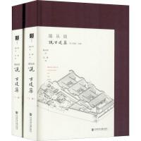 陈从周说古建筑(2册) 社会科学文献出版社