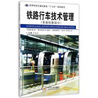 铁路行车技术管理 普速铁路部分 正版 肖龙文 9787548729266