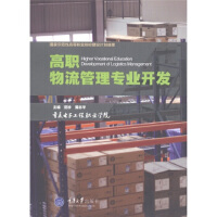 【新书店正版】高职物流管理专业开发,范珍,黄志平,重庆大学出版社9787562459859
